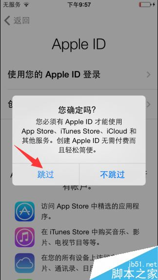 苹果手机怎么跳过ID激活?iPhone跳过ID直接激活教程图文详解