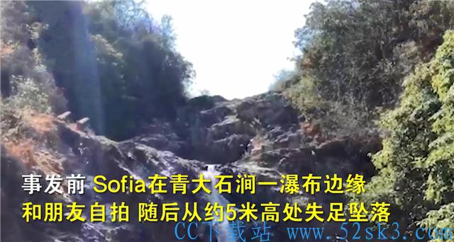 [网文] 国内女网红在瀑布旁自拍,意外失足坠落身亡,年仅32岁